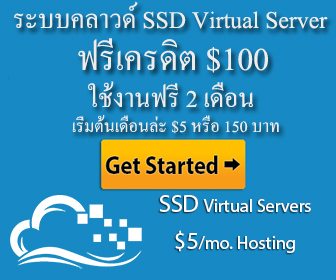 Clound SSD Virtual Server