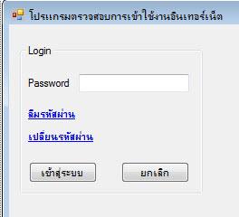 ฟอร์ม login vb net เชื่อมกับฐานข้อมูล Sql Server 2008 ( NET