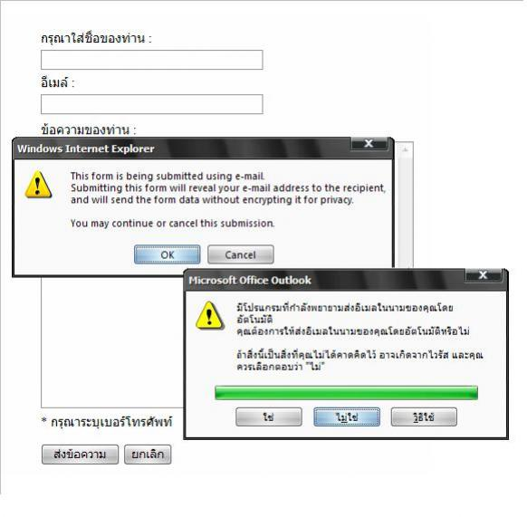 error-formmail