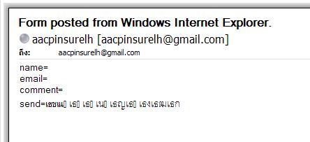 error-mail