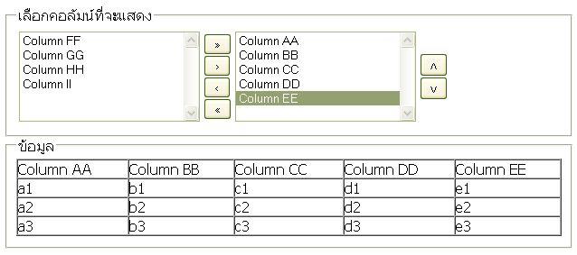 reorder_column