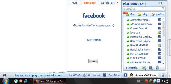 ตัวอย่างของ sanook.com ตัวสนทนา