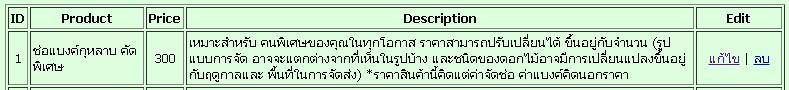 Edit_Product