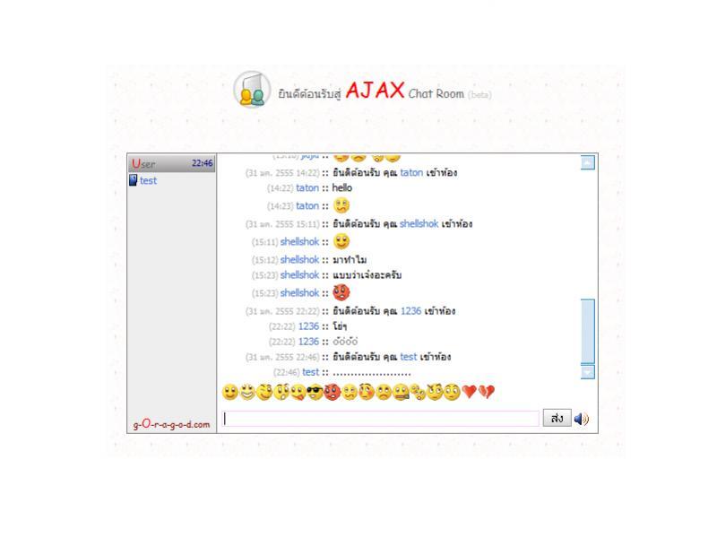 หน้า Chat