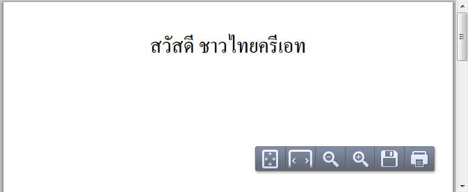 php + pdf แก้ไขภาษาไทยจาก class fpdf ตรงไหนบ้างครับ run ออกเป็น