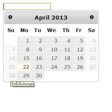 เลือกวันหยุดไม่ได้