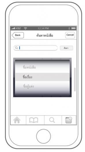 iOS Search Data