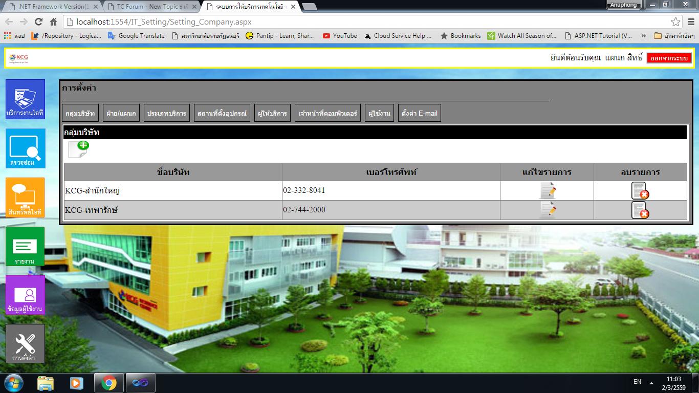 Setting_Company.aspx