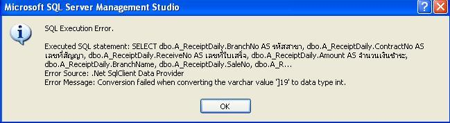 ErrorSQL