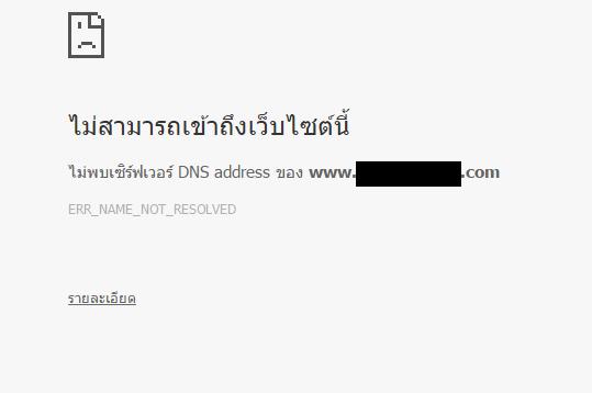 ไม่พบ DNS address