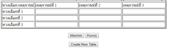 maximin2