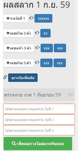 thailottery