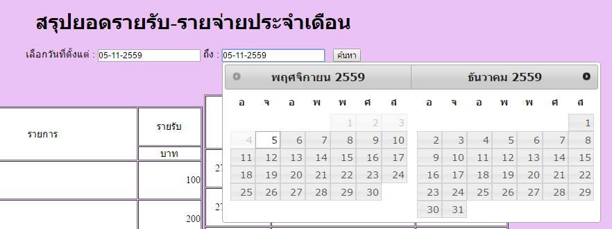 start date end date