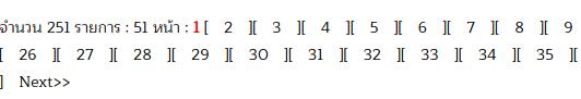 ข้อมูลที่ได้ทั้ง  2 ปีงบประมาณ กรณี query แบบปกติ