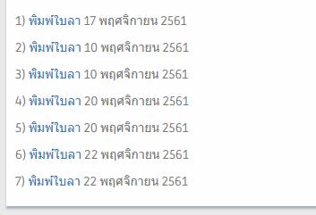 error-date12a