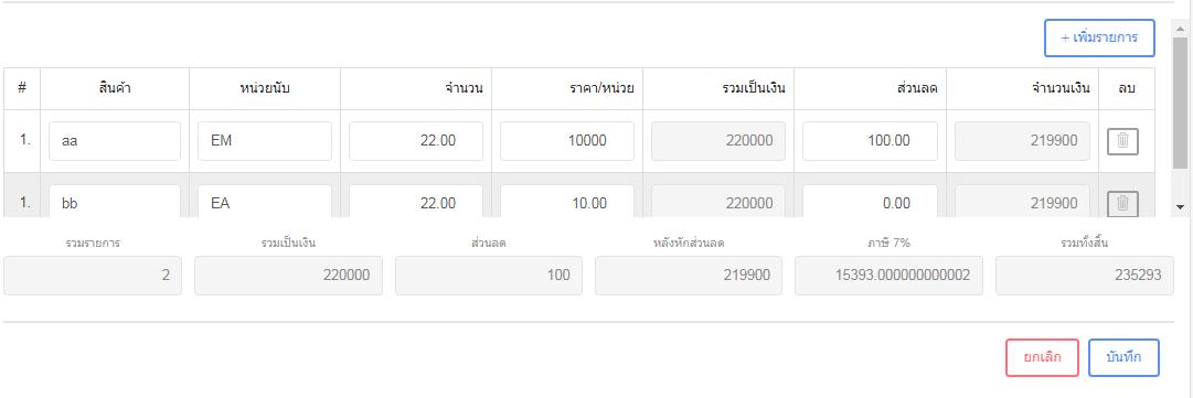 Format_number