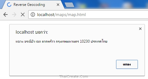 ตอนที่ 9 : Google Maps API Geocoding การค้นหาระบุตำแหน่ง