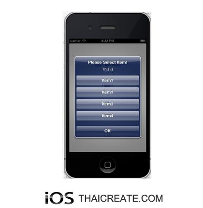 iOS/iPhone Dialog Popup and Optional  Item