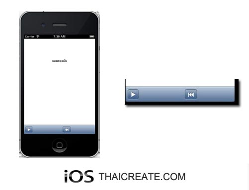 iOS/iPhone Toolbar (UIToolbar)  / Fixed and Flexible Space Bar Button Item