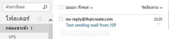 JSP Send Mail (Email)
