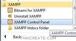 XAMPP 5.x PHP กับ MySQL