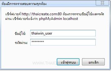Direct Admin MySQL Database phpMyAdmin Import Upload