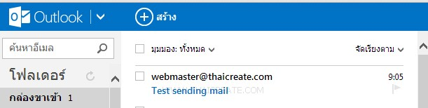 Windows Server 2012 SMTP Mail PHP ASP.Net