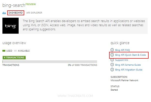 ตอนที่ 5 : Bing Search API สร้าง Search API จาก Store (Azure