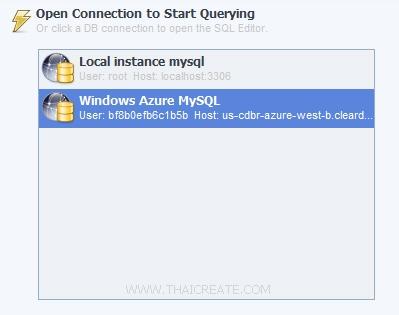 MySQL บน Windows Azure ด้วย MySQL Workbench